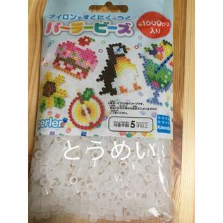 カワダ(Kawada)の【いろ/数変更可♪】ほぼ全色あります♪ パーラービーズ  3袋1000円(各種パーツ)