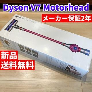 Dyson - 新品 ダイソン Dyson V7 サイクロン式 コードレス掃除機 SV11ENT