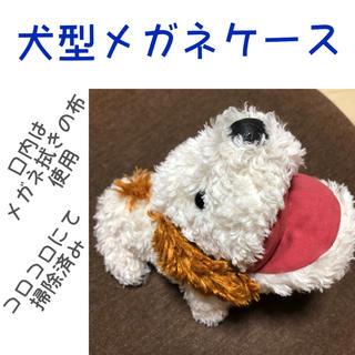 犬 メガネケース(サングラス/メガネ)