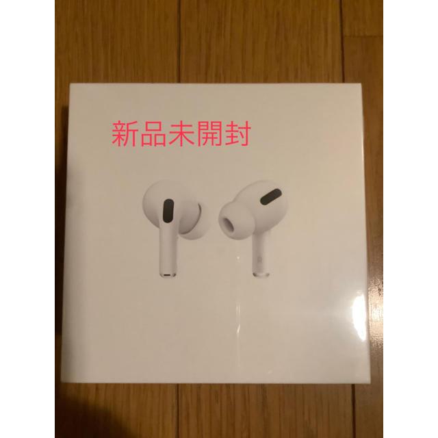 Apple(アップル)のApple Airpods Pro 新品未開封品  スマホ/家電/カメラのオーディオ機器(ヘッドフォン/イヤフォン)の商品写真
