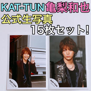 カトゥーン(KAT-TUN)のKAT-TUN 亀梨和也 公式生写真 15枚セット! 美品 上田竜也 中丸雄一(アイドルグッズ)