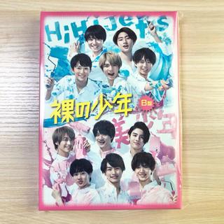 ジャニーズJr. - 裸の少年B盤 DVD 新品未開封品 HiHi Jets 美少年