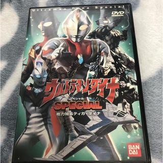 バンダイ(BANDAI)のウルトラマンダイナスペシャル DVD(キッズ/ファミリー)