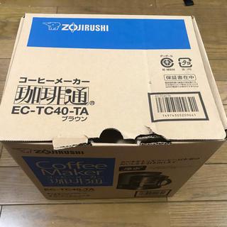 ゾウジルシ(象印)の象印 コーヒーメーカー 珈琲通 4杯用 EC-TC40-TA(コーヒーメーカー)