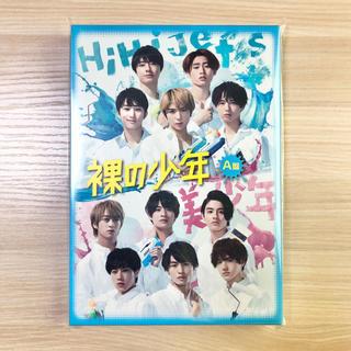 ジャニーズJr. - 裸の少年A盤 DVD 新品未開封品 HiHi Jets 美少年