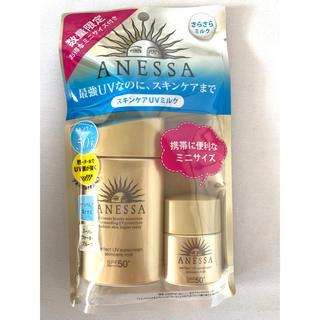 ANESSA - 資生堂 アネッサ パーフェクトUV スキンケアミルクa トライアルセット(1セッ