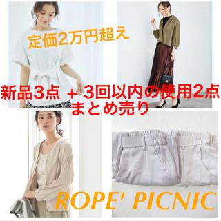 ロペピクニック(Rope' Picnic)のロペピクニック OL レディース まとめ売り Mサイズ オフィス フォーマル(セット/コーデ)