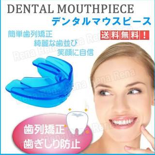デンタルマウスピース 噛み合わせ 歯ぎしり いびき防止 歯並び矯正 歯列矯正(口臭防止/エチケット用品)