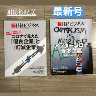 ニッケイビーピー(日経BP)の日経ビジネス/2冊セット/最新号含む(ビジネス/経済/投資)