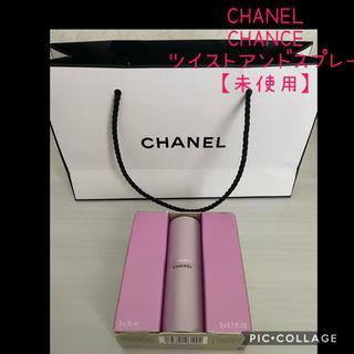 CHANEL - 【未使用】CHANEL チャンス ツイストアンドスプレイ③