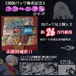 ドラゴンボール - 【3000パック販売記念オリパ】『未来への希望』ドラゴンボールヒーローズ