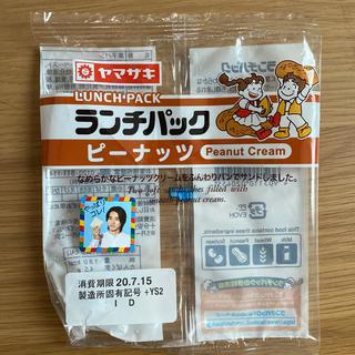 ヤマザキセイパン(山崎製パン)のヤマザキ ランチパック 山崎賢人 シール(男性タレント)