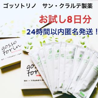 ゴッソトリノ  8包 サン・クラルテ製薬 マウスウォッシュ 洗口液 (口臭防止/エチケット用品)