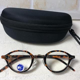 ブルーライト対応老眼鏡トレンドボストンブラウン1.0度か2.0度ケース付(サングラス/メガネ)