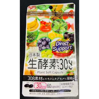 ダイエットサポート 生酵素308(ダイエット食品)