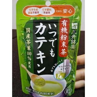 有機粉末茶 2袋(茶)
