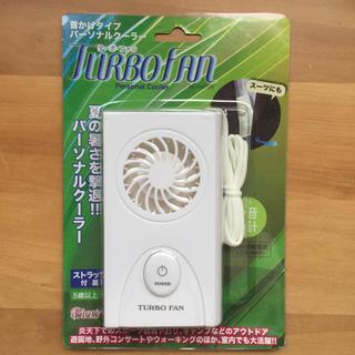 パーソナルクーラー ・ターボファン(扇風機)