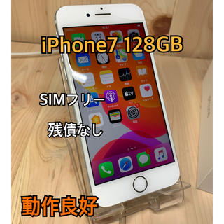 Apple - 【動作良好】iPhone 7 Silver 128 GB SIMフリー 本体