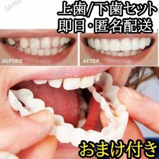 【新品】歯のお化粧 歯のカバー  上歯下歯セット(その他)
