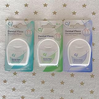 デンタルフロス 3個セット☆歯科専売(歯ブラシ/デンタルフロス)