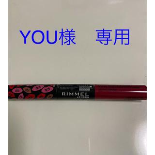 RIMMEL - リンメル プロボカリプス リップカラー