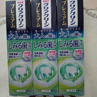クリアクリーンプレミアム3個(歯磨き粉)