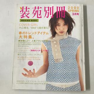 ミナペルホネン(mina perhonen)の装苑別冊 2000年3月号(ファッション)