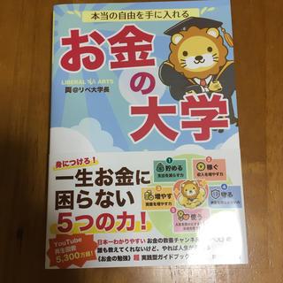 アサヒシンブンシュッパン(朝日新聞出版)のお金の大学 両@リベ大学長(ビジネス/経済)