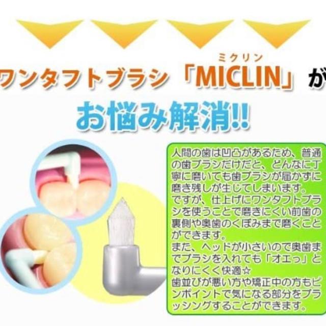 歯科医専用 ワンタフト歯ブラシ 4本セット コスメ/美容のオーラルケア(歯ブラシ/デンタルフロス)の商品写真