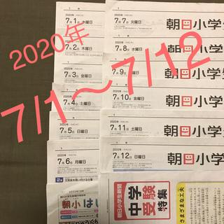 アサヒシンブンシュッパン(朝日新聞出版)の朝日小学生新聞 2020年7/1〜7/12  (印刷物)
