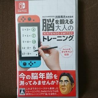 Nintendo Switch - 脳を鍛える大人のNintendo Switchトレーニング Switch