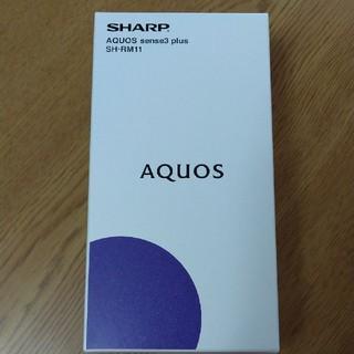 アクオス(AQUOS)のAQUOS sense3 plus ブラック(スマートフォン本体)