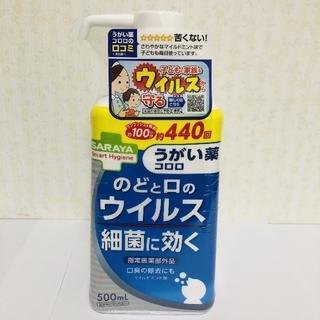サラヤ(SARAYA)のサラヤ うがい薬 コロロ 大容量 440回分(口臭防止/エチケット用品)