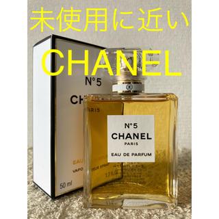 CHANEL - 【未使用に近い】CHANEL no5 シャネル 5番 パルファム 50ml