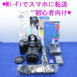 Nikon - ❤Wi-Fi でスマホへ転送❤Nikon D60❤