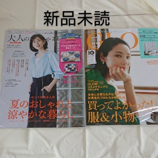 宝島社 - GLOW 8月号&大人のおしゃれ手帳8月号 雑誌のみ