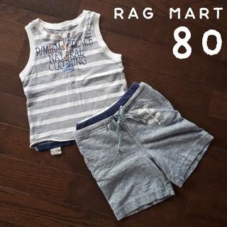 ラグマート(RAG MART)のRAGMART 80  2点 おまとめ ハーフパンツ タンクトップ ラグマート(その他)