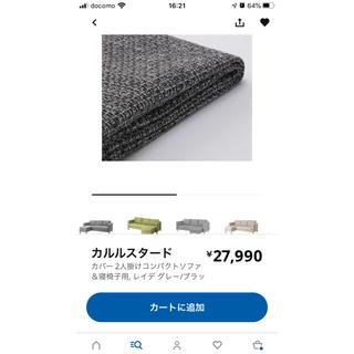 イケア(IKEA)のIKEAソファー カルルスタードカバー(ソファカバー)