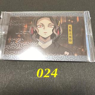 BANDAI - 鬼滅の刃ウェハース2 カード