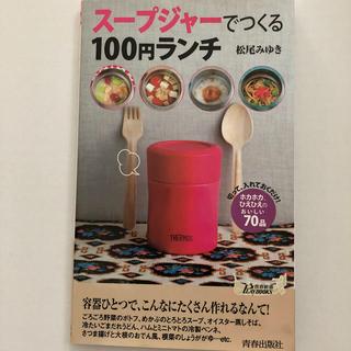 サーモス(THERMOS)のス-プジャ-でつくる100円ランチ(料理/グルメ)