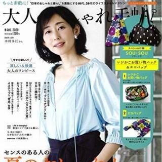 大人のおしゃれ手帳 8月号ソウソウ エコバッグ付き(エコバッグ)