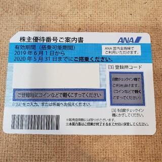 ANA(全日本空輸) - ANA 株主優待券 11/30期限