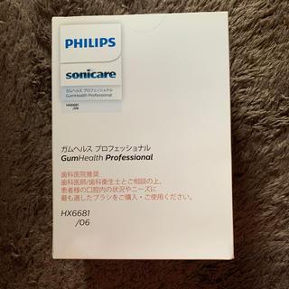 フィリップス(PHILIPS)のソニッケアー ガムヘルス プロフェッショナル(電動歯ブラシ)