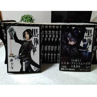 黒執事 漫画 1〜27巻 まとめ売り