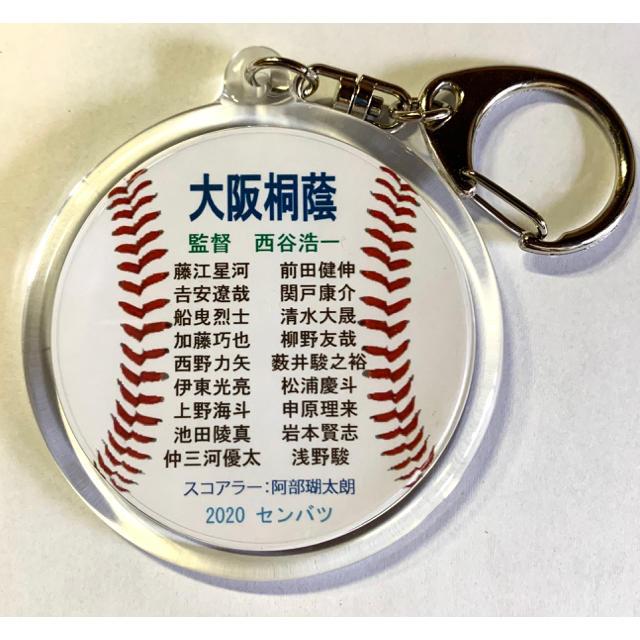 野球 2020 高校 選抜