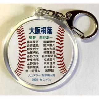 大阪桐蔭●丸型キーホルダー●2020年選抜高校野球●甲子園●センバツ