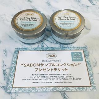 SABON - 2個セット サボン フェイスポリッシャー