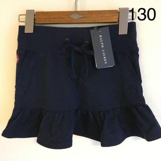 ポロラルフローレン(POLO RALPH LAUREN)の【新品】ラルフローレンスカート130(スカート)