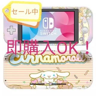 ニンテンドースイッチ(Nintendo Switch)のシナモロール ニンテンドー スイッチライト スキンシール #49 任天堂(携帯用ゲームソフト)