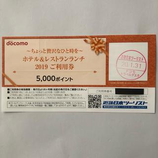 ドコモ ホテル&レストランランチ ご利用券(レストラン/食事券)